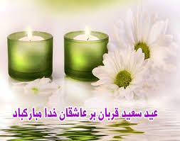 نتیجه تصویری برای عکس عید قربان مبارک