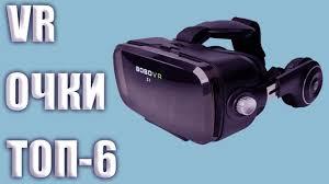 ТОП-6.   Лучшие <b>VR очки виртуальной реальности</b> 2019 года ...