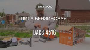 <b>Бензопила Daewoo</b> DACS 4516 – Обзор и В работе [<b>Daewoo</b> ...