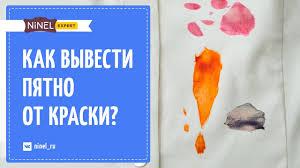 Как вывести пятно от <b>краски</b>? Как удалить пятно от <b>краски</b> с ...