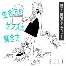 開運セラピー「生き方のセンス」の磨き方 by ELLE