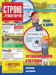 Строю и ремонтирую №82 by Ivan Nistelrooy - issuu