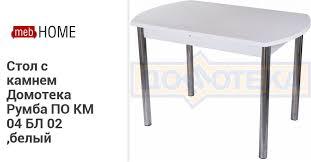 <b>Стол</b> с камнем <b>Домотека Румба ПО</b> КМ 04 БЛ 02 ,белый. Купите в ...