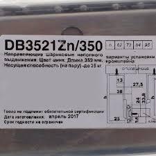 <b>Направляющие</b> шариковые Boyard DB3521 <b>350</b> мм, металл, цвет ...