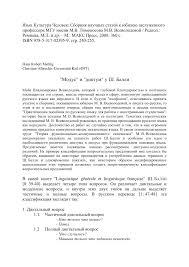 """(PDF) """"Диктум"""" и """"модус"""" у <b>Ш</b>. <b>Балли</b>"""