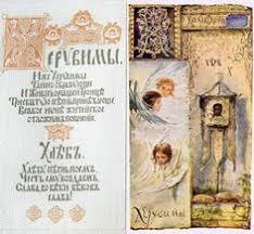 """Самый популярных изображений на доске «""""Азбука"""" (1913-1914 ..."""