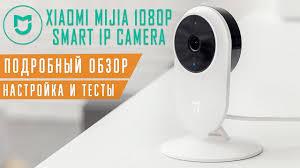 Обзор <b>IP камеры Xiaomi MiJia</b> 1080P - настройка и тест системы ...
