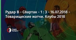 Матч Рудар В - Спартак, онлайн трансляция, 16 июля 2018 ...