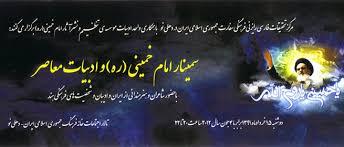 「ادبیات جمهوری اسلامی」の画像検索結果