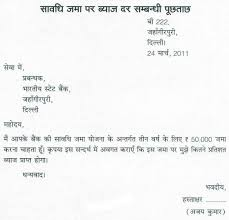 Car loan application letter to bank manager