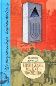 """Книга: """"<b>Евреи и</b> жизнь. Холокост - это смешно?"""" - <b>Михаэль</b> ..."""