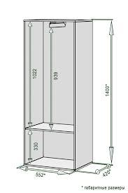 <b>Шкаф для одежды</b> навесной Берген <b>1</b>-10Н