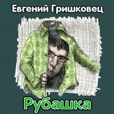 """Аудиокнига """"<b>Рубашка</b>"""" <b>Гришковец Евгений</b>. Слушать онлайн"""