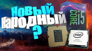 Бюджетный Intel???Тесты в играх <b>Intel Core i5</b>-<b>9400F</b> vs 8400 vs ...