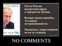 Die Welt: Потеря Украины - геостратегическое поражение для Путина - Цензор.НЕТ 4957