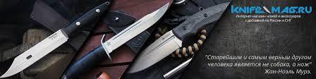 <b>KNIFE</b>-MAG | <b>Ножи</b> Златоуст & Кизляр в Коломне | ВКонтакте