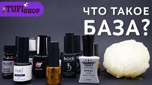Что такое база для гель лака? Зачем нужна база для <b>ногтей</b>, ее ...