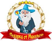 <b>Звонок Ring for SEX</b> - купить с доставкой в «Подарках от Михалыча