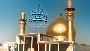نتیجه تصویری برای امام هادی ع