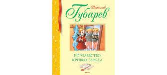 Купить <b>книгу</b> «<b>Королевство</b> кривых зеркал», Виталий Губарев ...