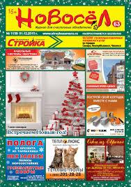 Журнал глянец 11 самара by Samaragid - issuu