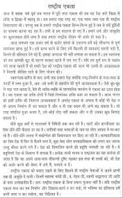 essay on the national integration in hindi