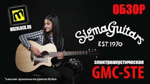 <b>Sigma</b> GMC-STE – <b>электроакустическая гитара</b>, обзор, звучание ...