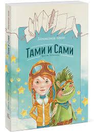 <b>Бесконечная книга</b>. <b>Тами и</b> Сами Издательство Манн, Иванов и ...