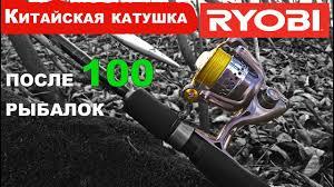 <b>Ryobi Zauber</b> обзор,мнение после двух сезонов(100 рыбалок ...