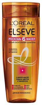 Легкий <b>питательный шампунь</b> для волос Роскошь 6 масел <b>ELSEVE</b>