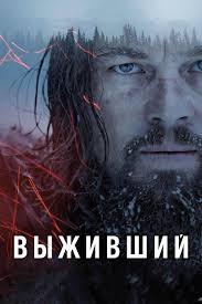 <b>Выживший</b> (фильм, 2015) — Википедия