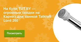 Купить <b>Карниз</b> для ванной <b>Tatkraft</b> Lord 260 в Минске с доставкой ...