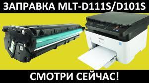 <b>SAMSUNG D111S</b> ЗАПРАВКА / <b>SAMSUNG</b> M2070 ЗАПРАВКА ...