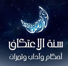 الإعتكاف فى رمضان  Images?q=tbn:ANd9GcQrrTFZgQSvimQdxqmduxcn00RmEePfmIdIlt3FvYKUJWBfqRvc