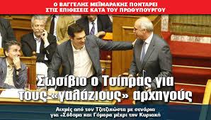 Αποτέλεσμα εικόνας για σωσίβιο tsipras