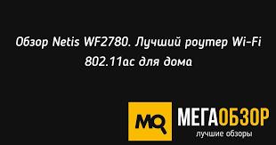 Обзор <b>Netis WF2780</b>. Лучший <b>роутер Wi</b>-<b>Fi</b> 802.11ac для дома ...