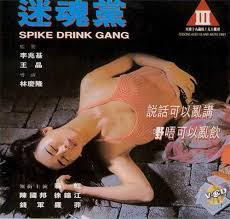 Spike Drink Gang 1995