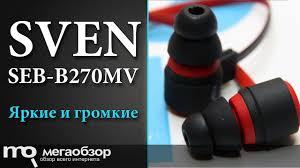 Обзор <b>наушников Sven SEB</b>-B270MV - YouTube