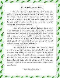 beti bachao abhiyan essay in gujaratirelated posts to beti bachao abhiyan essay in gujarati