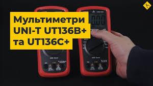 Мультиметри <b>UNI</b>-<b>T</b> UT136B+ та UT136C+ - YouTube