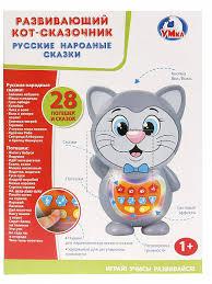 <b>Развивающий Кот</b>-<b>сказочник</b> Русские народные сказки и ...