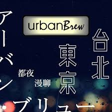 urbanBrew   都夜漫聊