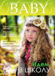 My Baby. Август. 2013г by Portal <b>Lux</b>-time - issuu