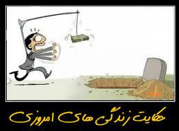 Image result for پله های ترقی