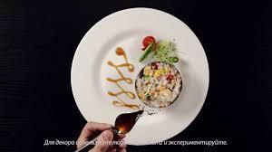 Декорируем тарелку соусом - YouTube