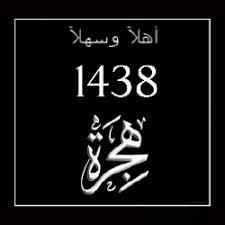 Selamat Datang Oktober Dan Salam Maal Hijrah 1438H