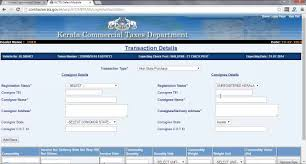 how to take form f or e declaration from kvat how to take form 8 f or e declaration from kvat