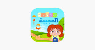 <b>Magic letters</b> (Arabic Edition) on the App Store