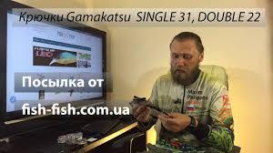 Обзор <b>крючков</b> Gamakatsu SINGLE 31, DOUBLE 22. Посылка от ...