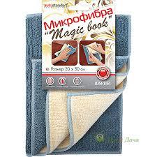 """<b>Салфетка</b> из <b>микрофибры</b> """"<b>Magic book</b>"""""""